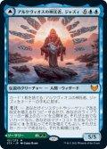 アルケヴィオスの神託者、ジャズィ/Jadzi, Oracle of Arcavios (STX)