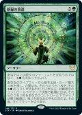 新緑の熟達/Verdant Mastery (STX)