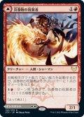 炎巻物の祝賀者/Flamescroll Celebrant (STX)