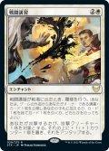 戦闘講習/Sparring Regimen (STX)