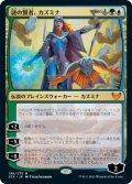 謎の賢者、カズミナ/Kasmina, Enigma Sage (STX)