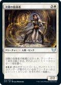決闘の指導者/Dueling Coach (STX)