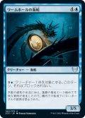 ワームホールの海蛇/Wormhole Serpent (STX)
