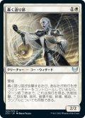 轟く語り部/Thunderous Orator (STX)