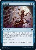 情報収集/Curate (STX)