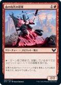 血の時代の将軍/Blood Age General (STX)