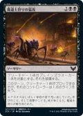 魔道士狩りの猛攻/Mage Hunters' Onslaught (STX)