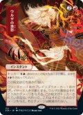 ウルザの激怒/Urza's Rage (STA)【日本画版】【エッチング・フォイル版】