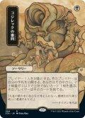 コジレックの審問/Inquisition of Kozilek (STA)【日本画版】【エッチング・フォイル版】