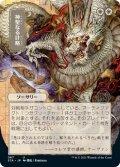 神聖なる計略/Divine Gambit (STA)【日本画版】【エッチング・フォイル版】