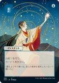 選択/Opt (STA)【日本画版】【エッチング・フォイル版】