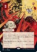 稲妻/Lightning Bolt (STA)【日本画版】【エッチング・フォイル版】