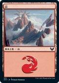山/Mountain 【Ver.2】 (STX)