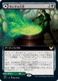 死に至る大釜/Pestilent Cauldron (STX)【拡張アート版】