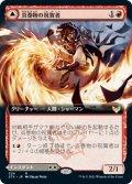 炎巻物の祝賀者/Flamescroll Celebrant (STX)【拡張アート版】