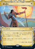 剣を鍬に/Swords to Plowshares (STA)【グローバル版】【エッチング・フォイル版】
