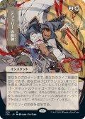 テフェリーの防御/Teferi's Protection (STA)【日本画版】【エッチング・フォイル版】
