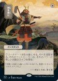 剣を鍬に/Swords to Plowshares (STA)【日本画版】【エッチング・フォイル版】