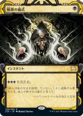 暗黒の儀式/Dark Ritual (STA)【グローバル版】【エッチング・フォイル版】