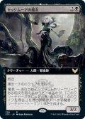 セッジムーアの魔女/Sedgemoor Witch (STX)【拡張アート版】
