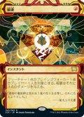 稲妻/Lightning Bolt (STA)【グローバル版】【エッチング・フォイル版】