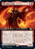 混沌の学部長、プラーグ/Plargg, Dean of Chaos (STX)【拡張アート版】