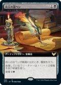 詩人の羽ペン/Poet's Quill (STX)【拡張アート版】