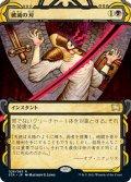 破滅の刃/Doom Blade (STA)【グローバル版】【エッチング・フォイル版】