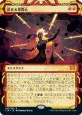 高まる復讐心/Increasing Vengeance (STA)【グローバル版】【エッチング・フォイル版】