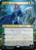 謎の賢者、カズミナ/Kasmina, Enigma Sage (STX)【拡張アート版】