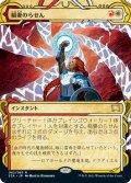 稲妻のらせん/Lightning Helix (STA)【グローバル版】【エッチング・フォイル版】