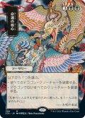 命運の核心/Crux of Fate (STA)【日本画版】【エッチング・フォイル版】