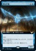夢の大梟/Dream Strix (STX)【拡張アート版】