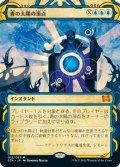 青の太陽の頂点/Blue Sun's Zenith (STA)【グローバル版】【エッチング・フォイル版】