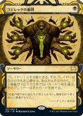 コジレックの審問/Inquisition of Kozilek (STA)【グローバル版】【エッチング・フォイル版】