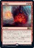 一斉噴火/Volcanic Salvo (M21)【プレリリース版】