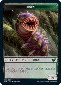 邪魔者 トークン/Pest Token (STX)