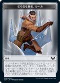 紋章【むら気な眷者、ルーカ】/Lukka, Wayward Bonder Emblem (STX)