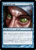 知恵の蛇の眼/Ophidian Eye (TSP)