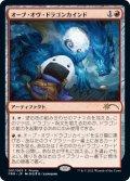 オーブ・オヴ・ドラゴンカインド/Orb of Dragonkind 【Ver.C】 (その他 Promo)