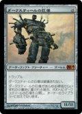ダークスティールの巨像/Darksteel Colossus (M10)