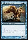 大巨人のスフィンクス/Goliath Sphinx (WWK)