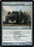 ダークスティールの巨大戦車/Darksteel Juggernaut (SOM)