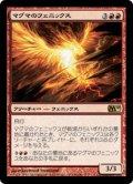 マグマのフェニックス/Magma Phoenix (M10)