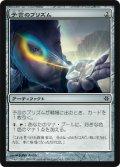 予言のプリズム/Prophetic Prism (ROE)《Foil》