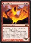 業火のタイタン/Inferno Titan (M12)