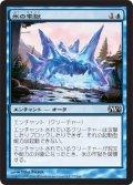 氷の牢獄/Ice Cage (M12)