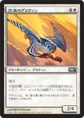 流浪のグリフィン/Peregrine Griffin (M12)