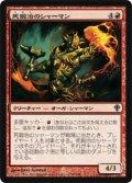 死鍛冶のシャーマン/Deathforge Shaman (WWK)