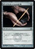 ダークスティールの秘宝/Darksteel Relic (NPH)
